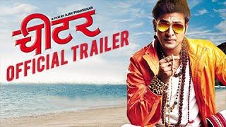 Cheater | Official Trailer | Vaibhav Tatwawadi | Pooja Sawant | Hrishikesh | Marathi Movie 2016