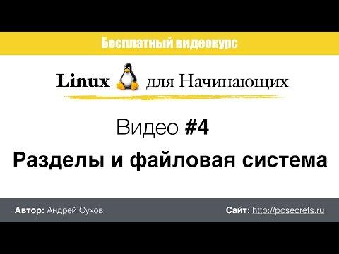 Видео #4. Разделы и файловая система