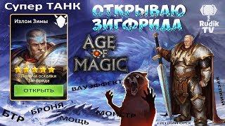 Открываю Зигфрида Age of Magic