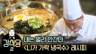 Kang′s Kitchen 2 Bibimguksu Recipe (Korean Cold Noodles) | Kang's Kitchen2
