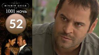 Тысяча и одна ночь 1001 ночь 52 серия  raquo; Турецкие сериалы на русском языке, смотреть онлайн без
