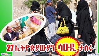 Saudi: 27 ኢትዮጵያውያን ሳዑዲ ታሰሩ - Ethiopians in Saudi - DW