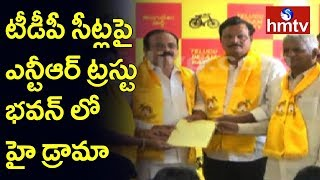 Ibrahimpatnam TDP Candidate Soma Rangareddy Waiting for B-Form | hmtv