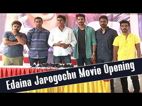 Edaina Jarogochu Movie Opening | Telugu Cinema News | Tollywood News | ManaCinema.com