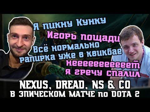 [Epic] Nexus, Dread, NS - очередная безумная игра на Кунке, Рапиры, 60+минут - типичная в Dota 2