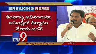 YS Jagan Mohan Reddy press meet over No Confidence Motion at Kakinada