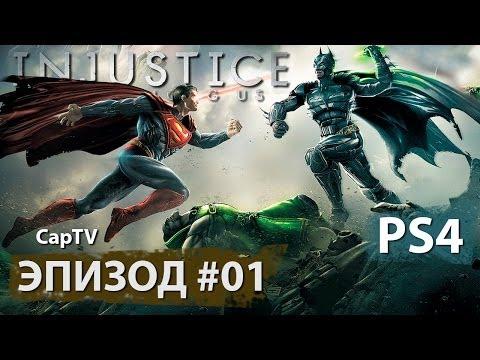 InJustice Gods Among Us (PS4) - Фильм - Эпизод #01 - Бэтмен