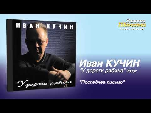 Иван Кучин - Последнее письмо (Audio)
