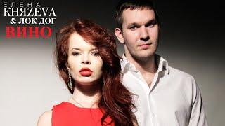 Loc Dog & Елена Князева - Вино