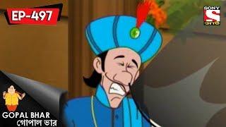 Gopal Bhar (Bangla) - গোপাল ভার)  - Episode 497 - Nababarsher Upahar - 15th April, 2018