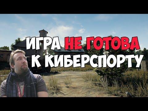 PUBG КИБЕРСПОРТ И ПЛАНЫ НА 2018