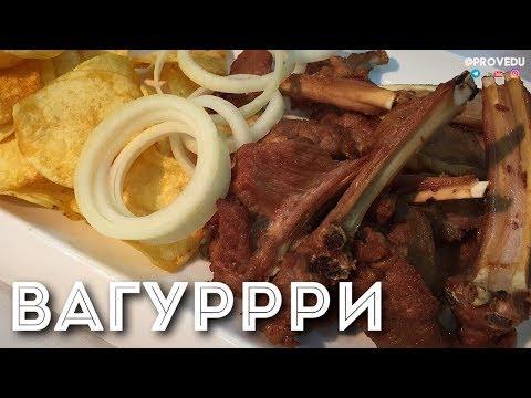"Вагури - баранина по-бухарски. Ташкент. Узбекистан. 2018. Равшан Ходжиев ""Одно Место"" #45"
