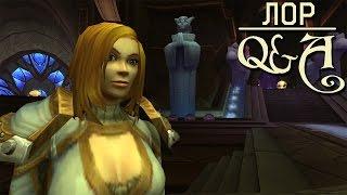 Сестра Артаса, кто она? Warcraft Лор Q&A | Вирмвуд