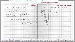 العمليات مصطلحات - درس العمليات على الأعداد الصحيحة و العشرية
