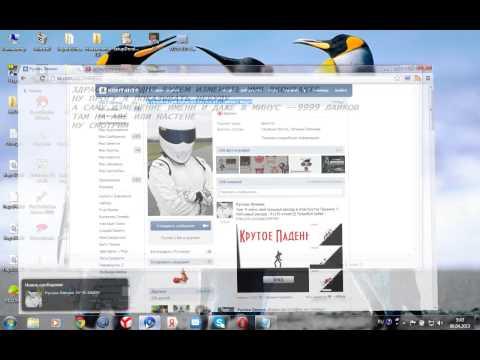 Взлом имени вконтакте - www.fassen.net-Видео сёрфинг.