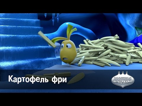 Мультфильм детям -  Овощная ВЕЧЕРИНКА – Картофель фри - серия 46