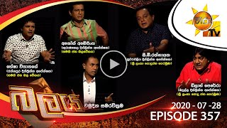 Hiru TV Balaya | Episode 357 | 2020-07-28