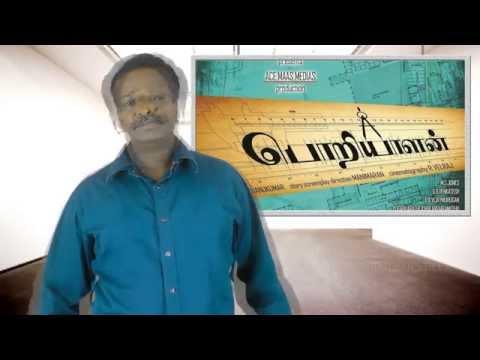 Poriyaalan Movie Review - Tamil Talkies