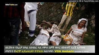 በቢሸፍቱ የእሬቻ በዓል አከባበር ላይ የሞቱ ሰዎች ቁጥር በከፍተኛ ደረጃ እያሻቀበ መሆኑን የኦሮሞ ፌዴራሊስት ኮንግረስ አሰታወቀ VOA Amharic (October 3, 2016)