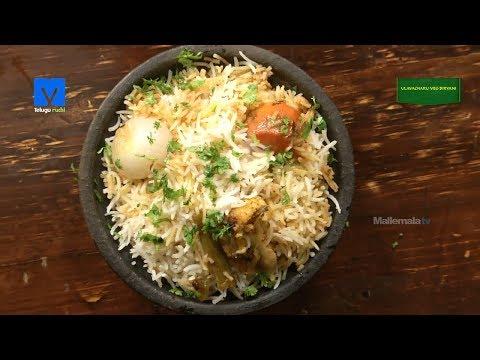 Ulavacharu Veg Biryani (ఉలవచారు వెజ్ బిర్యానీ) - Ulavacharu Veg Biryani Making - Teluguruchi