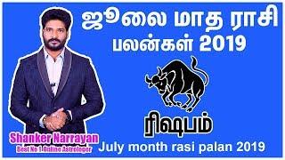 July Month Rasi Palan 2019 Rishabam | ரிஷபம் ராசி ஜூலை மாத பலன் 2019