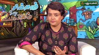 சின்னஞ் சிறு உலகம் | Morning Cafe | 29/05/2017 | PUTHUYUGAM TV