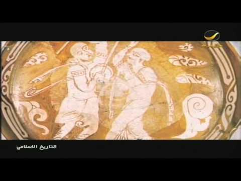 برنامج التاريخ الاسلامي - الحلقه 16