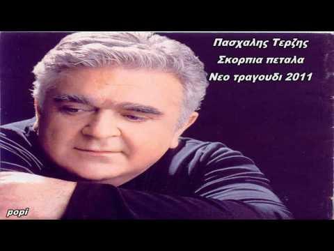 ΠΑΣΧΑΛΗΣ ΤΕΡΖΗΣ - ΣΚΟΡΠΙΑ ΠΕΤΑΛΑ (-ΝΕΟ ΤΡΑΓΟΥΔΙ 2011).