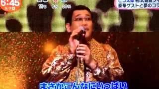 目覚ましテレビピコ太郎PPAPPT