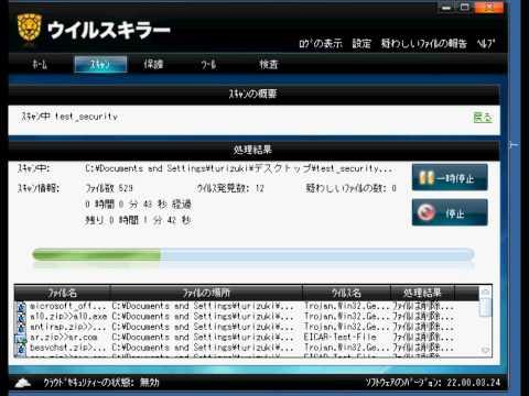 100体のマルウェアでセキュリティテスト_Security is tested with 100 malwares