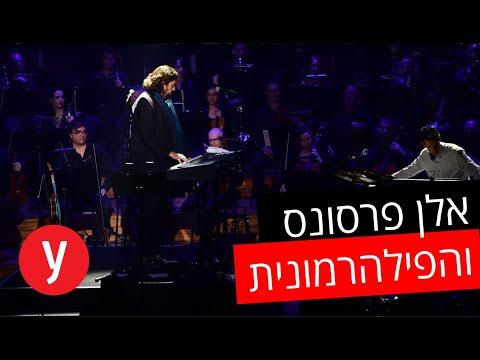 אלן פרסונס והפילהרמונית הישראלית – Sirius + Eye In The Sky