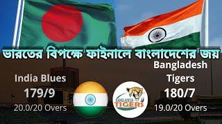 চরম সুখবর!!! ফাইনালে ভারতকে হারিয়ে শিরোপা জিতে নিল বাংলাদেশ টাইগার্সরা | Bangladesh vs India