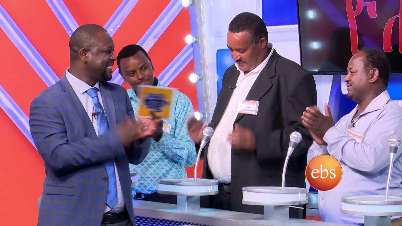 EBS TV Program Yebeteseb Chewata Season 3 - EP 9