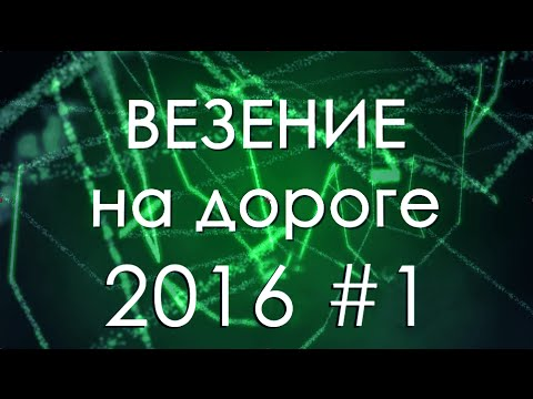 ВЕЗЕНИЕ на дорогах 2016 #1 :: NEW HD Lucky Cars Accidents Compilation
