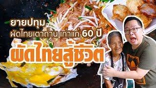VLOG 55 l ผัดไทยสู้ชีวิต • ยายปทุม ผัดไทยเตาถ่าน บางกอกน้อย l Kia Zaab