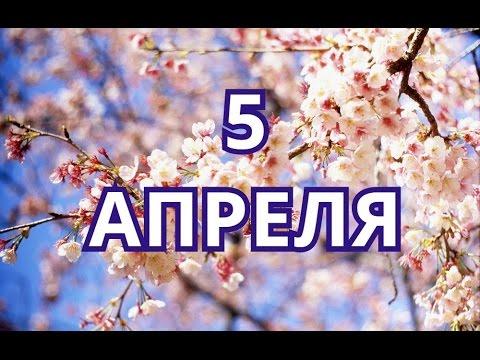 Праздники в апреле 2018 года календарь российских