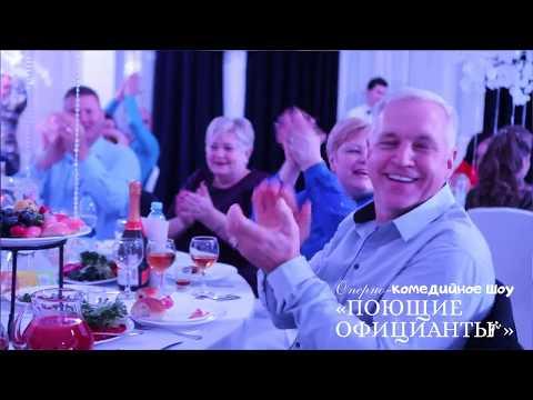 """Оперно-комедийное шоу """"Поющих официантов"""" на свадьбе!"""