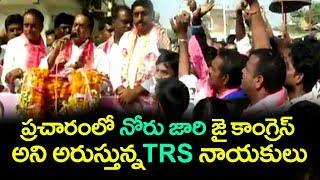 ప్రచారం లో నోరు జారీ జై కాంగ్రెస్ అంటున్నTRS నాయకులు | TRS Leaders Tongue Slip