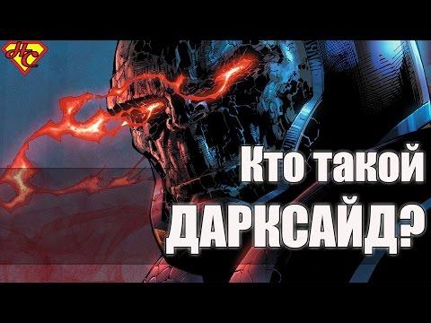 Дарксайд Происхождение. История Персонажа. Darkseid origin.