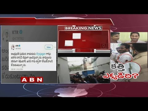 Minister KTR responds on YS Jagan Incident | ABN Telugu