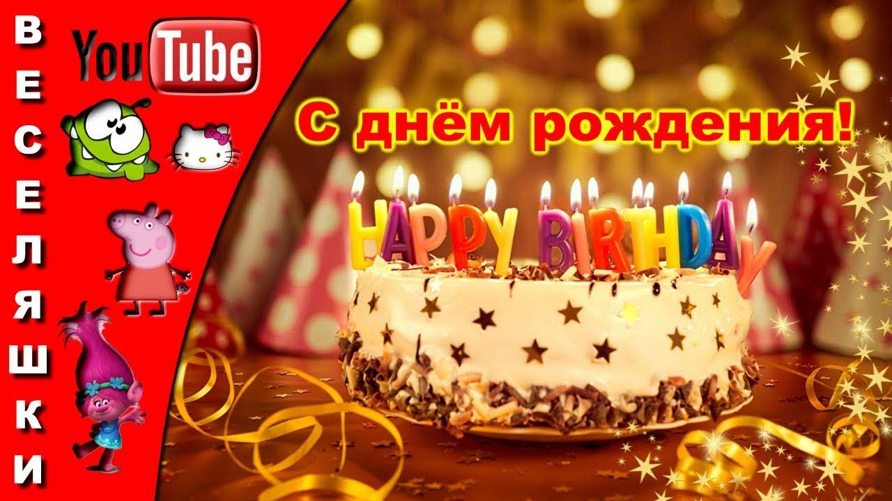 Мп3 поздравление с днём рождения 37