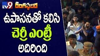 భార్యతో కలిసి అదిరిపోయే ఎంట్రీ || Ram Charan and Upasana Entry at Rangasthalam Pre Release || TV9