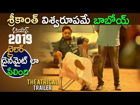 Srikanth's Operation 2019 Theatrical Trailer || Latest Telugu Movie 2018 -