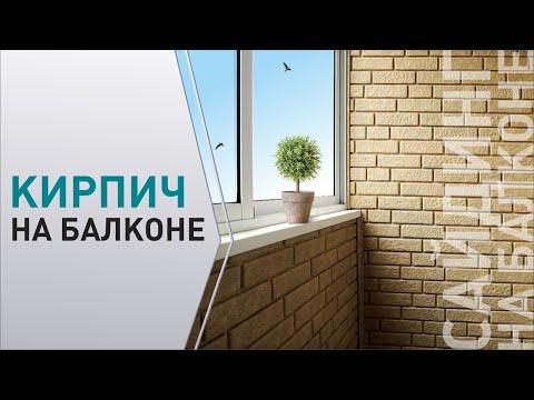 Сайдинг на балкон - эксперимент Ю Пласт