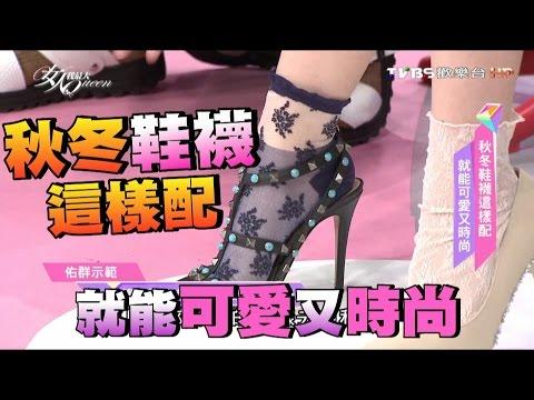 台綜-女人我最大-20161102 秋冬鞋襪這樣配 就能可愛又時尚