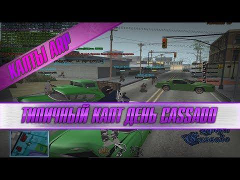 Типичный день Cassado в Ghetto капт состав advance-rp ( SA:MP )