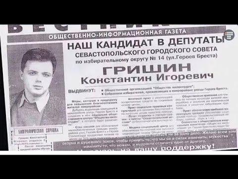 Как бандит Костя Гришин по кличке Капитан стал Семеном Семенченко.