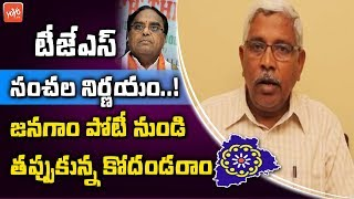 Kodandaram Left From Jangaon Constituency | Ponnala Lakshmaiah | Mahakutami MLA List