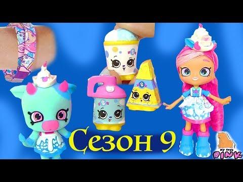 #Shopkins Season 9 ШОПКИНСЫ НА РУССКОМ 9 СЕЗОН ДИКИЙ СТИЛЬ! ПЛЕМЯ - МОЛОЧНЫЕ ПРОДУКТЫ| My Toys Pink