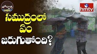 సముద్రంలో ఏం జరుగుతోంది? | Sudden Rains In Visakhapatnam | Jordar News  | hmtv